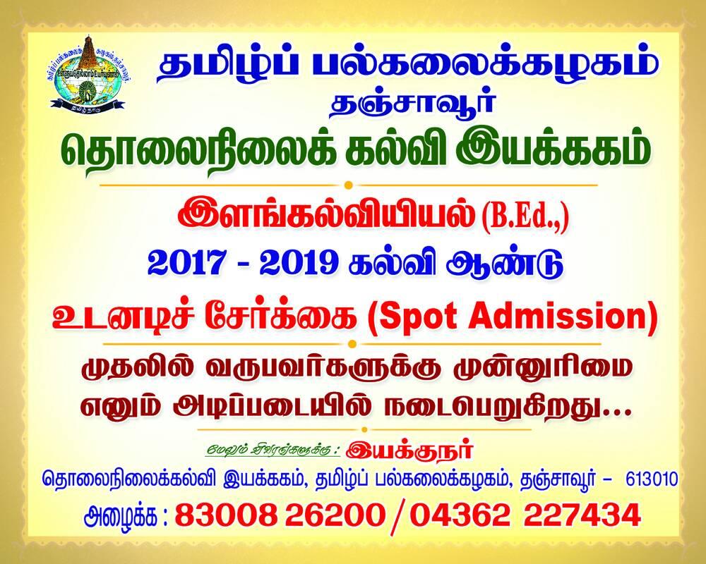Tamil University :~