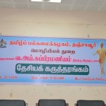 Eminence Dr.Va.Ai.Subramaniam National Conference Dated:30-11-2018