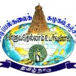 தமிழ் பல்கலைக்கழகம் லோகோ