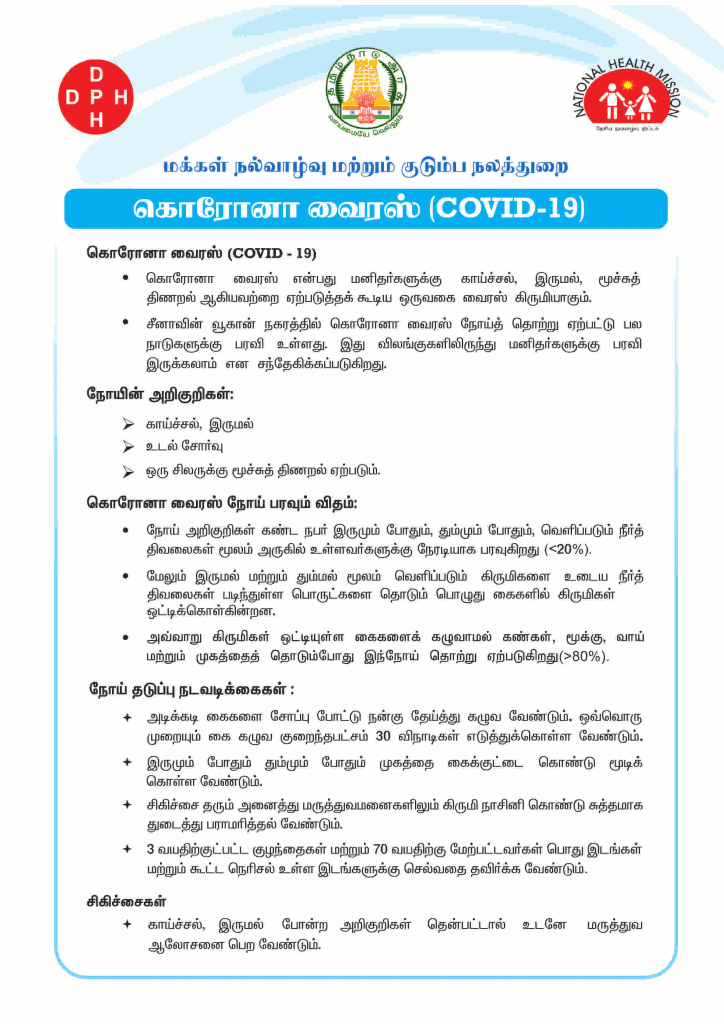 COVID-19-Pamphlet-Tamil-final_001